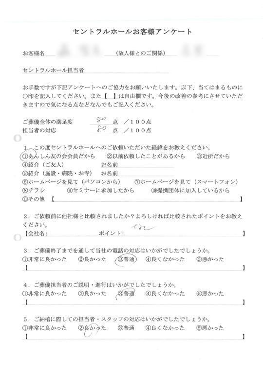 荒井様アンケート用紙