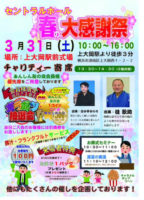 平成30年春の大感謝祭!