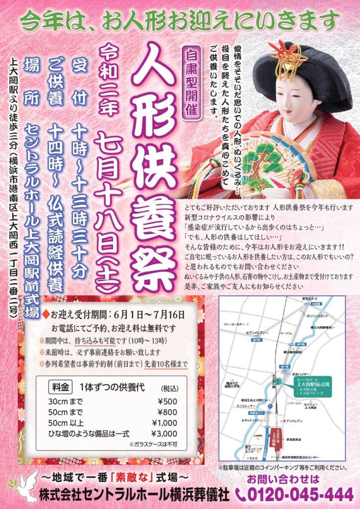 令和2年『自粛型』人形供養祭開催!